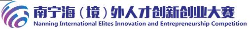 中国南宁海(境)外人才创新创业大赛